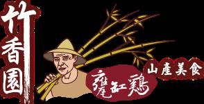 關子嶺甕缸雞-竹香園甕缸雞(官方網站)